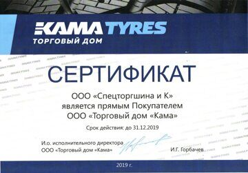 сертификат прямого покупателя ООО Спецторгшина и к